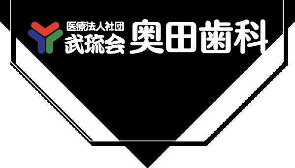 医療法人社団 武琉会 奥田歯科